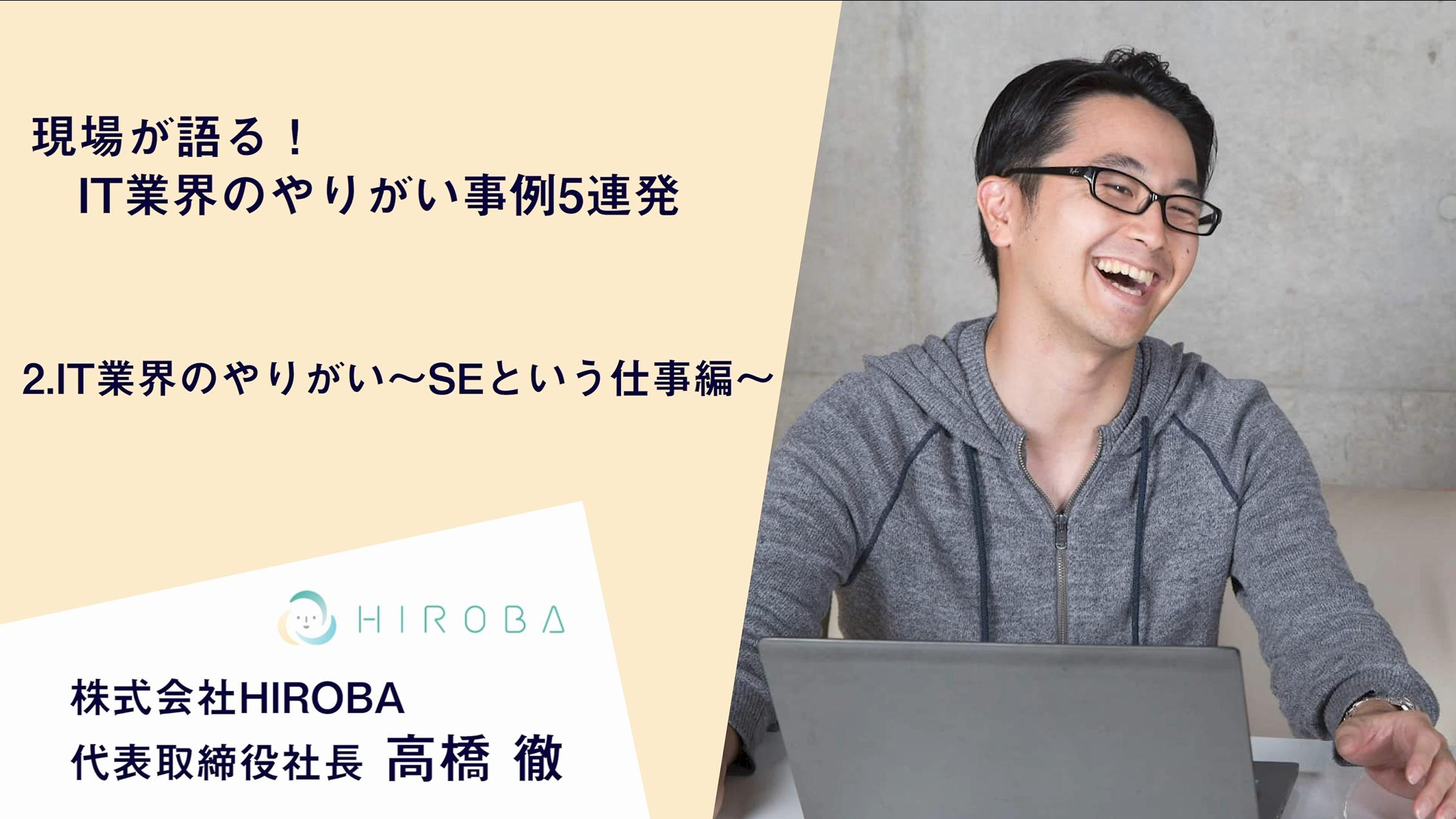 2.IT業界のやりがい~SEという仕事編~