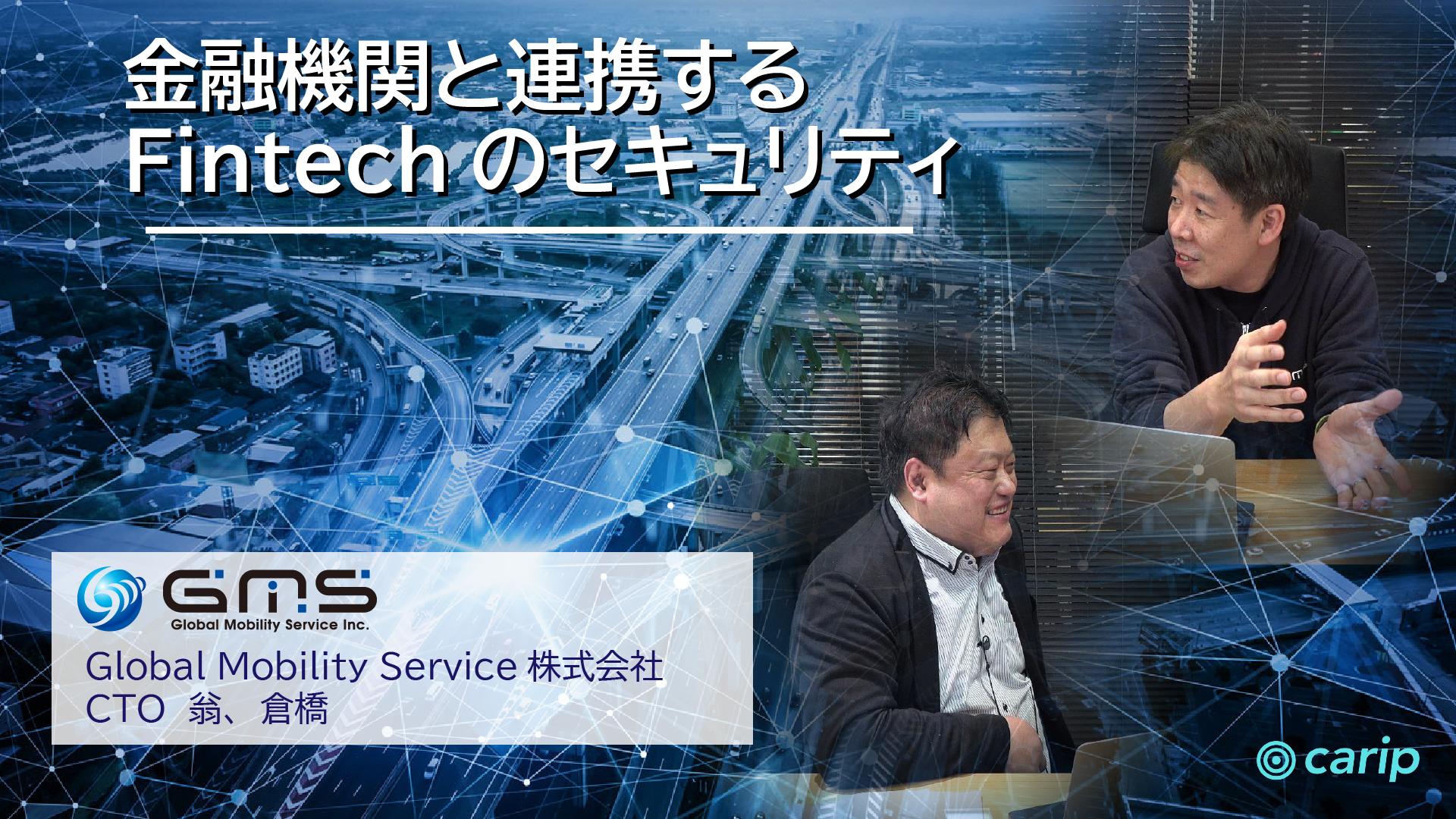 金融機関と連携するFintechのセキュリティ
