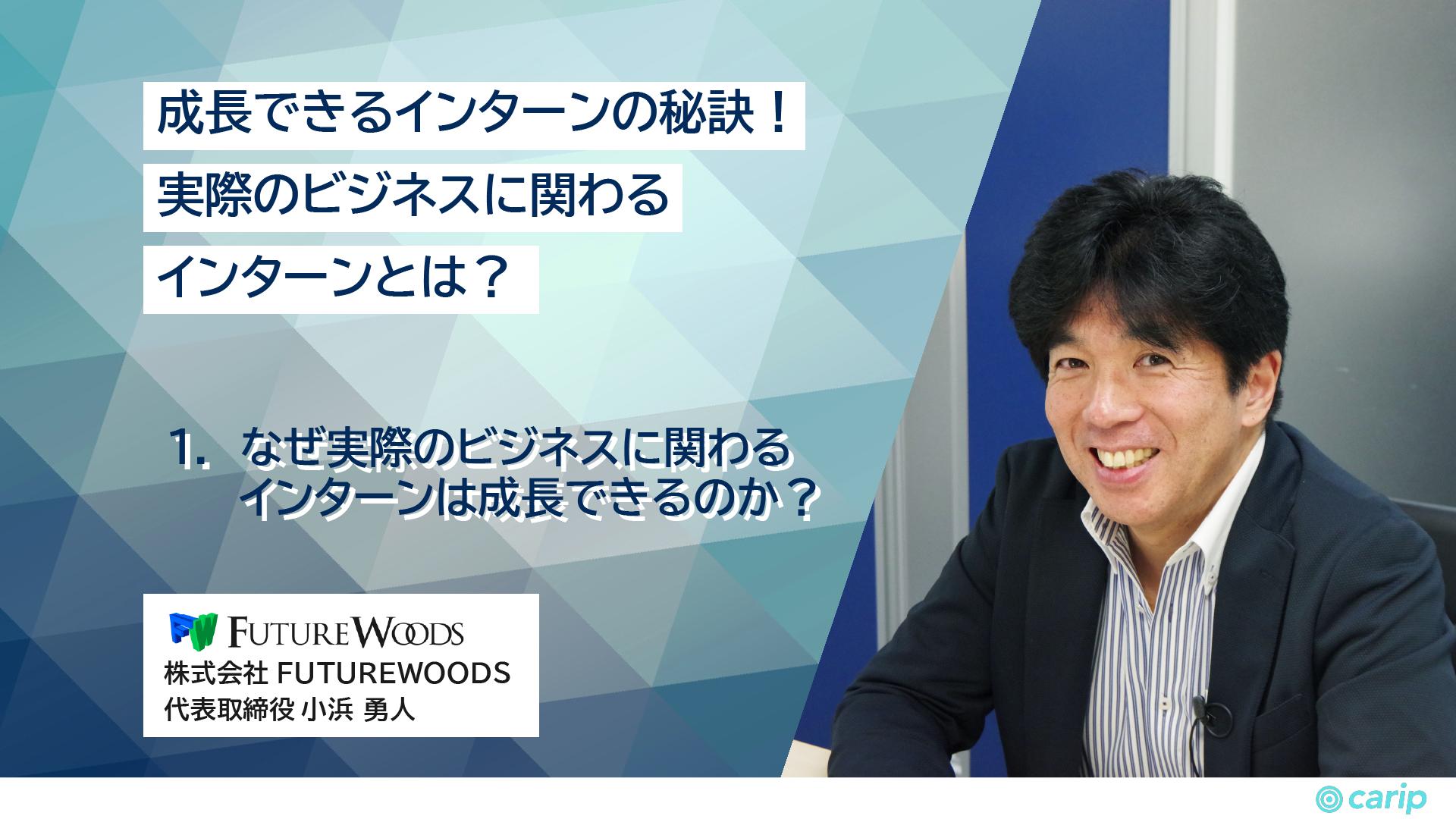 1.なぜ実際のビジネスに関わるインターンは成長できるのか?