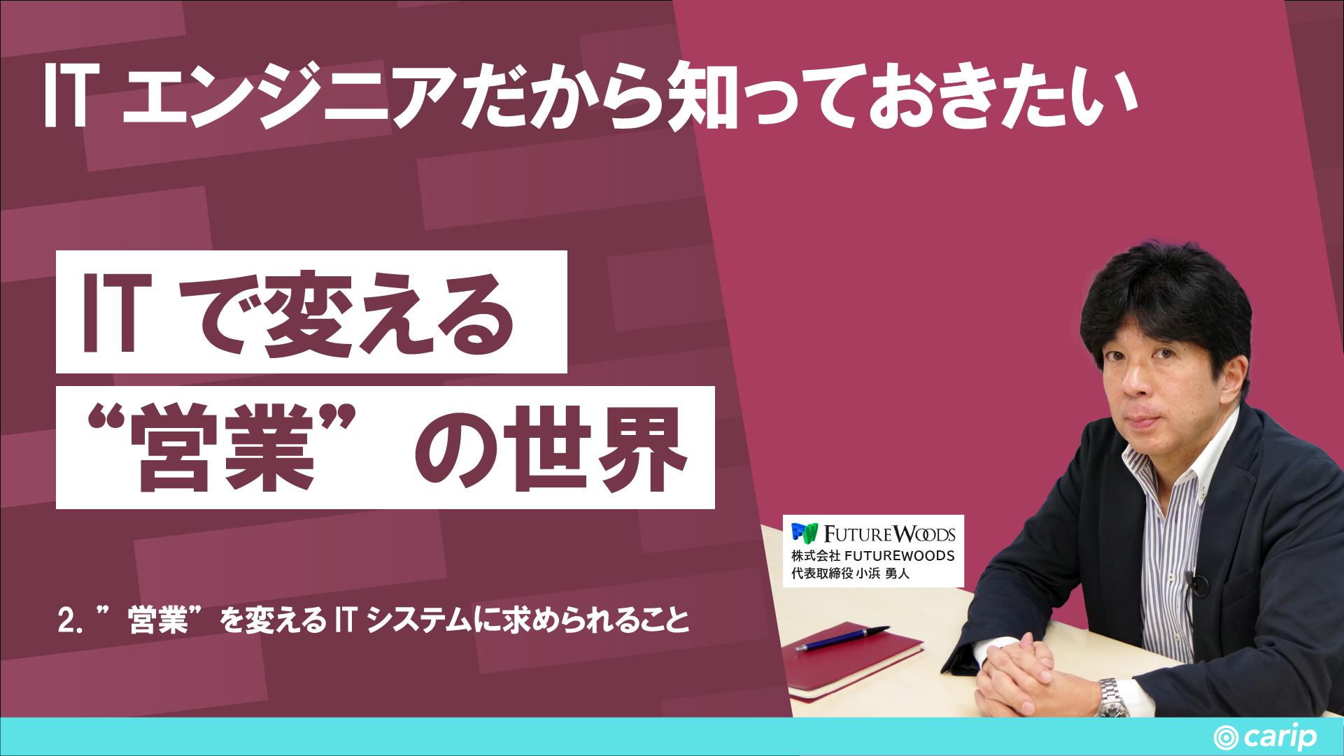 """2.""""営業""""を変えるITシステムに求められること"""