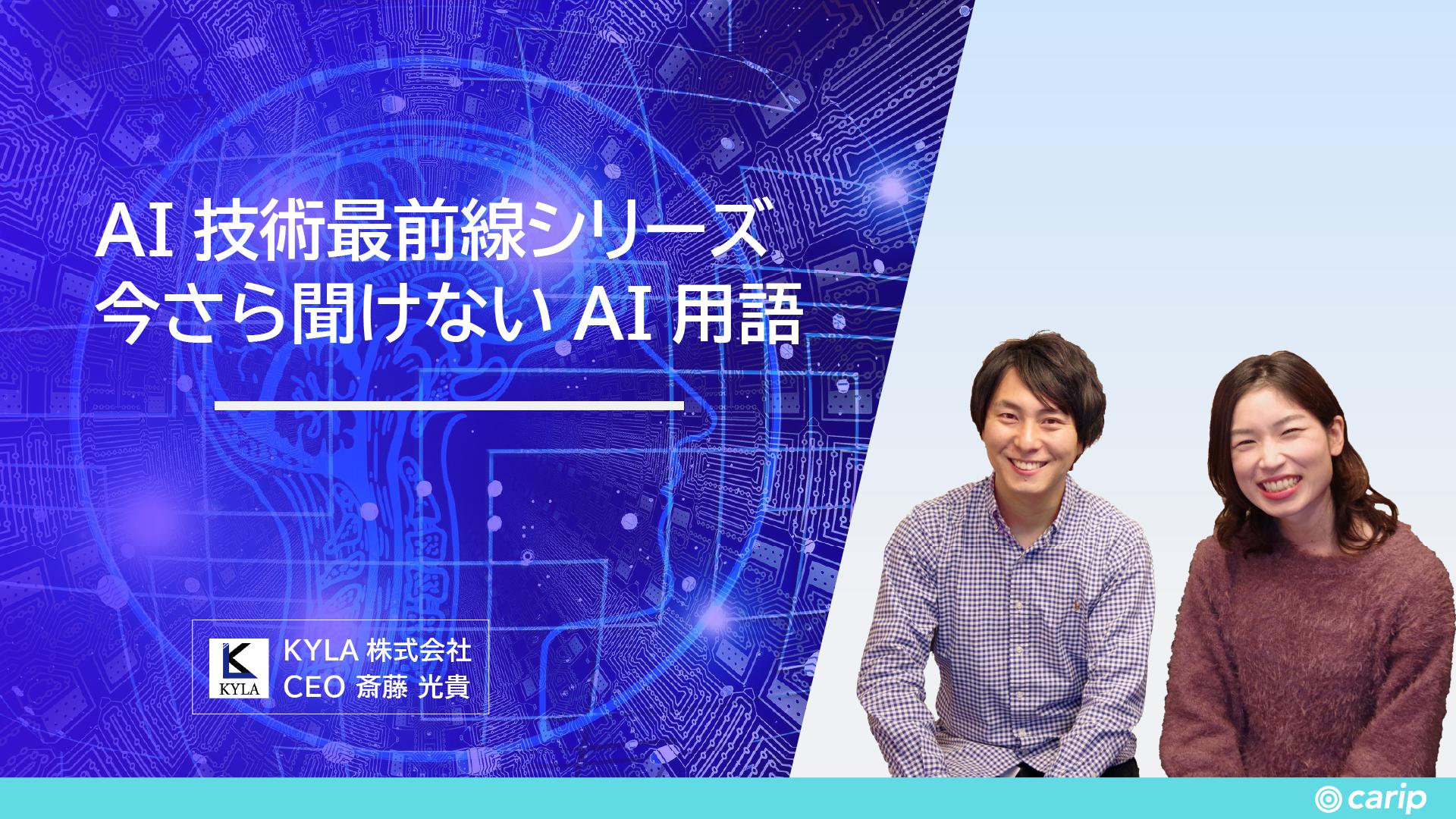 AI技術最前線シリーズ 今さら聞けないAI用語