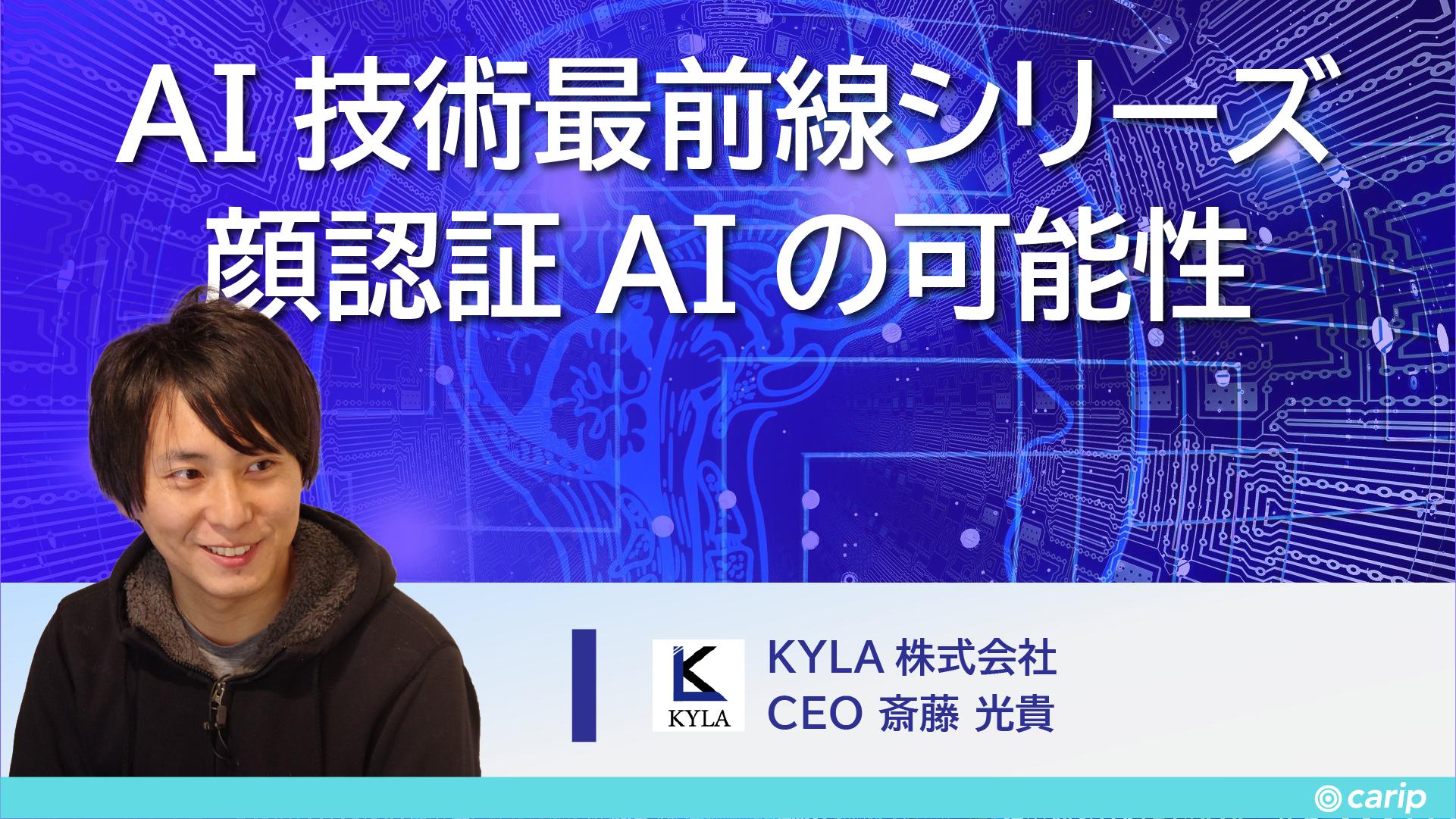 AI技術最前線シリーズ 顔認証AIの可能性