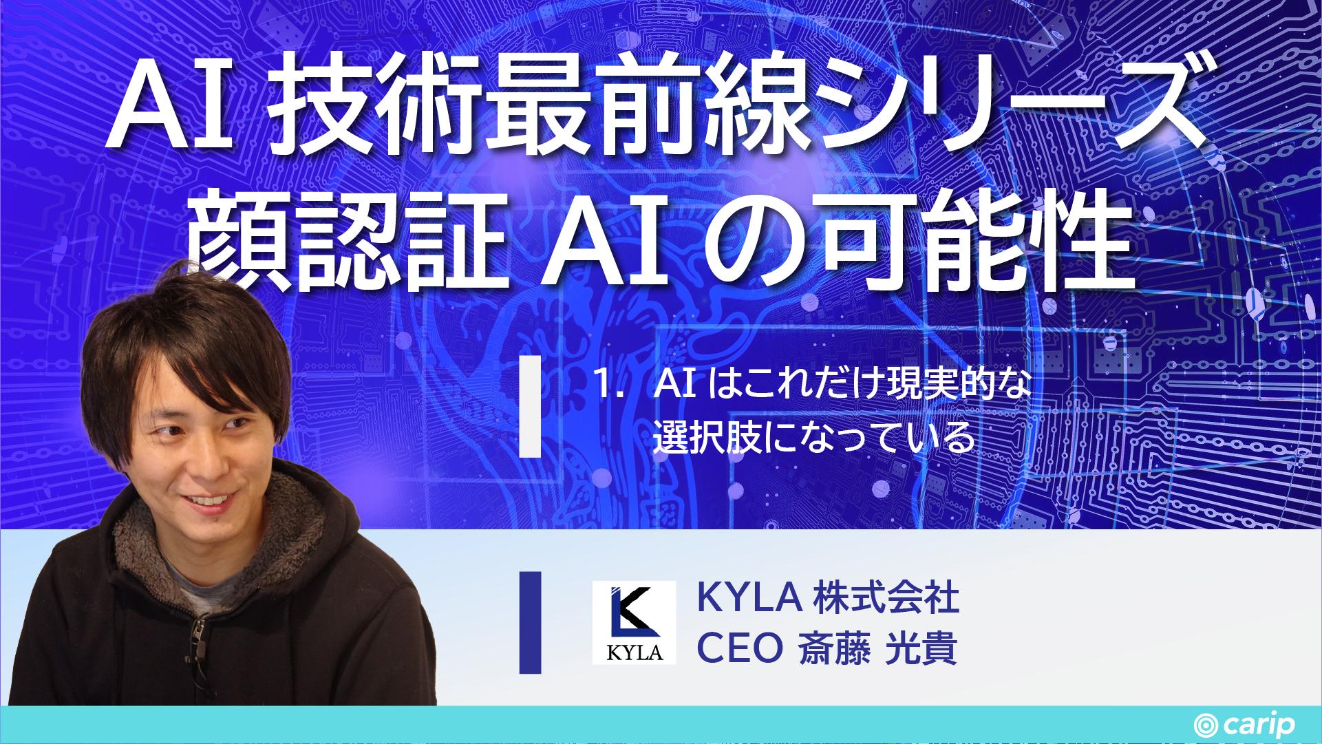 1.AIはこれだけ現実的な選択肢になっている