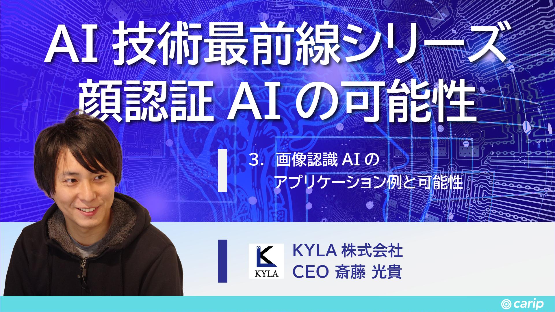 3.画像認識AIのアプリケーション例と可能性